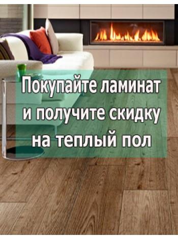 Акция на теплый пол